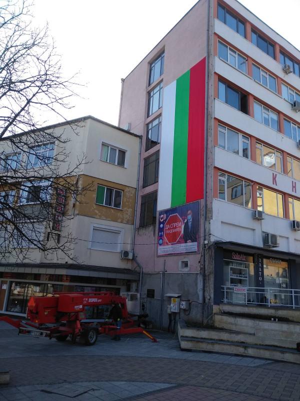 В Разград издигнаха 9-метрово българско знаме