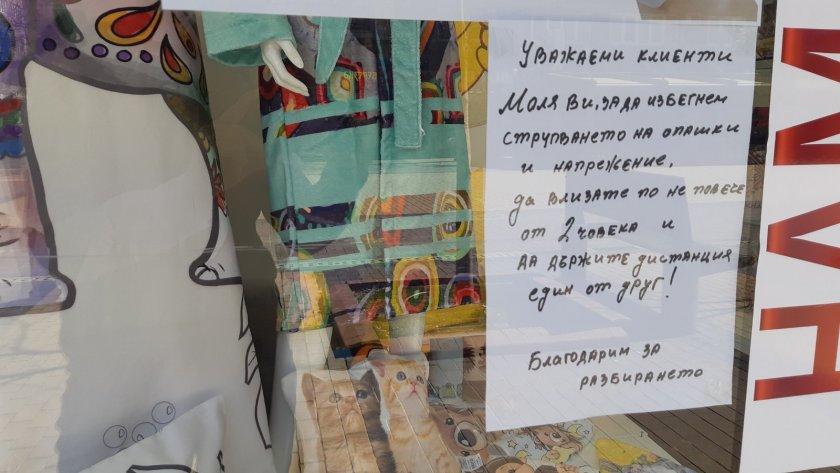 бележки вратите търговски обекти центъра софия извънредните мерки галерия