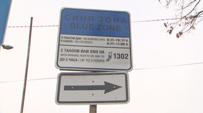 зоните платено паркиране остават безплатни април
