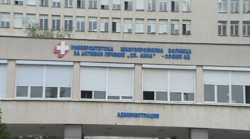 света анна софия спира приема пациенти 1530ч март
