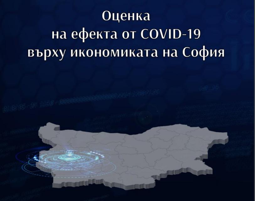 изготвен първи доклад оценка ефекта covid икономиката софия