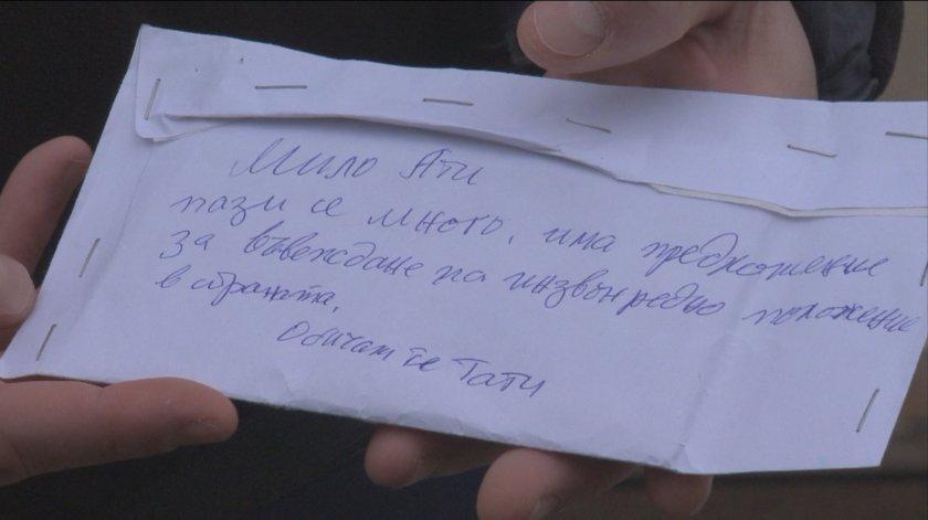 Изгубен плик с пари в софийското метро: Търсят собственика Ати