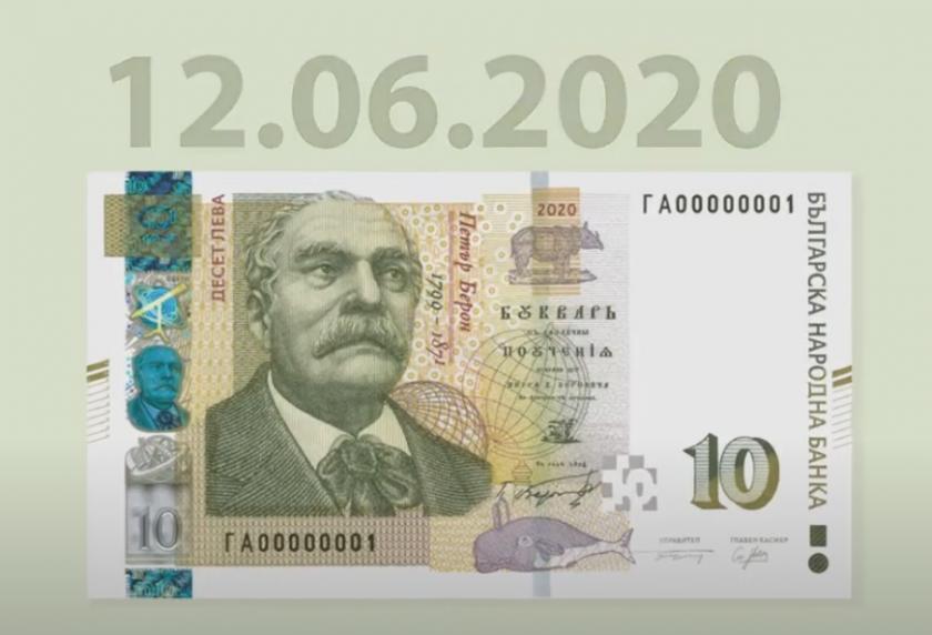 бнб пуска обращение нова банкнота номинална стойност лева емисия 2020