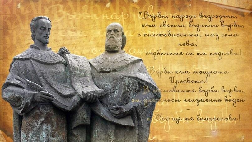 празнуваме деня българската писменост култура