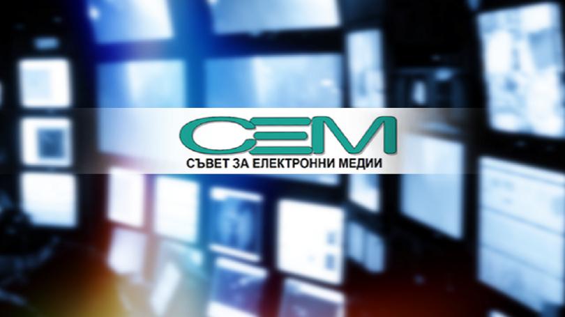Позиция на СЕМ: Подкрепяме свободната и отговорна журналистика