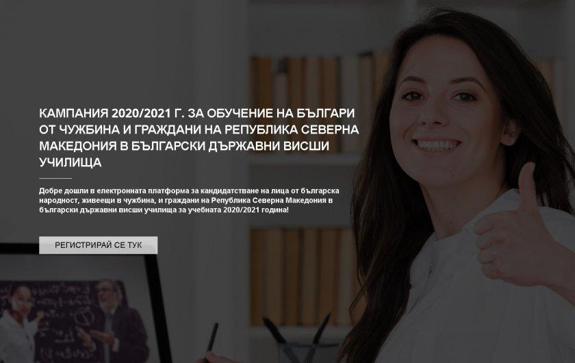 мон платформа онлайн кандидатстване българи чужбина вуз ове