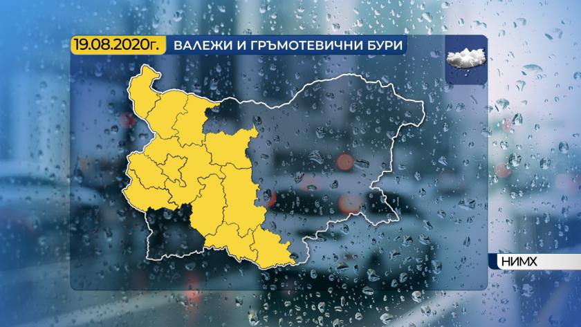 Код жълто за проливни валежи в почти цялата страна днес