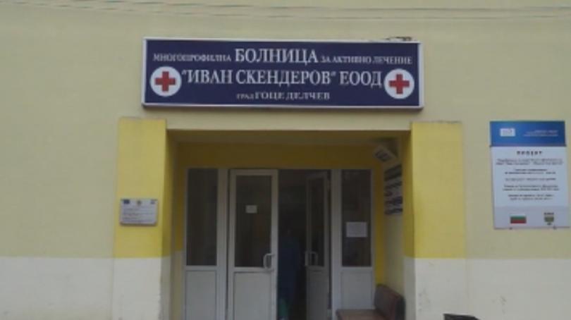 Началникът на реанимацията в болницата в Гоце Делчев изгуби битката с COVID-19