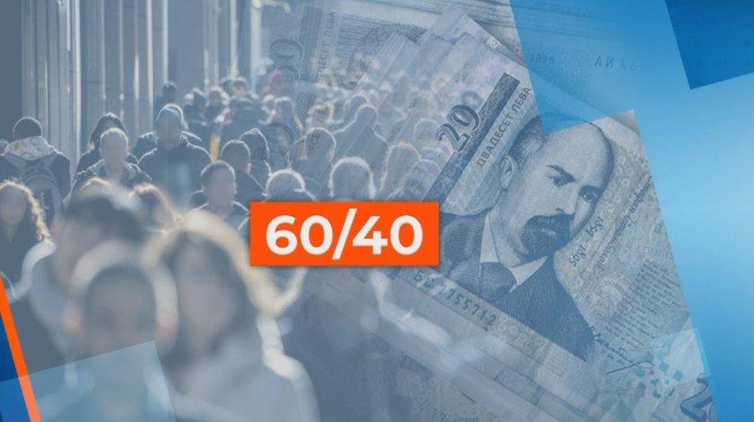 Работодатели и синдикати: Мярката 60/40 е полезна и трябва да продължи