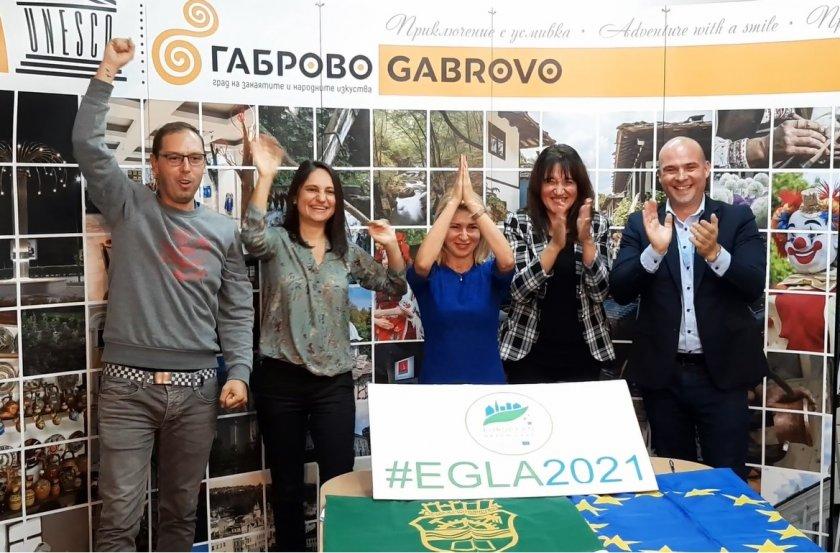 "Габрово спечели наградата на ЕК ""Европейски зелен лист 2021"""