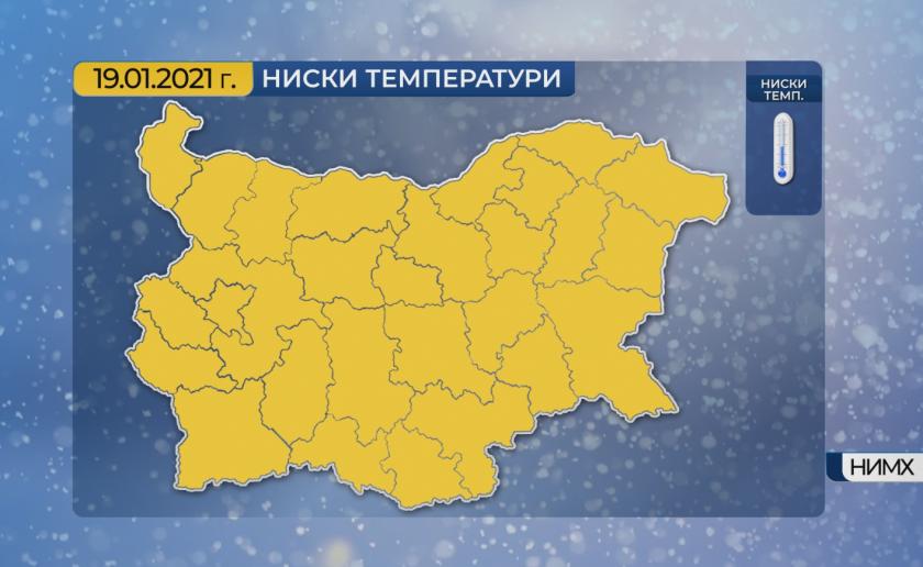 код жълто студено време вторник сутрин цялата страна