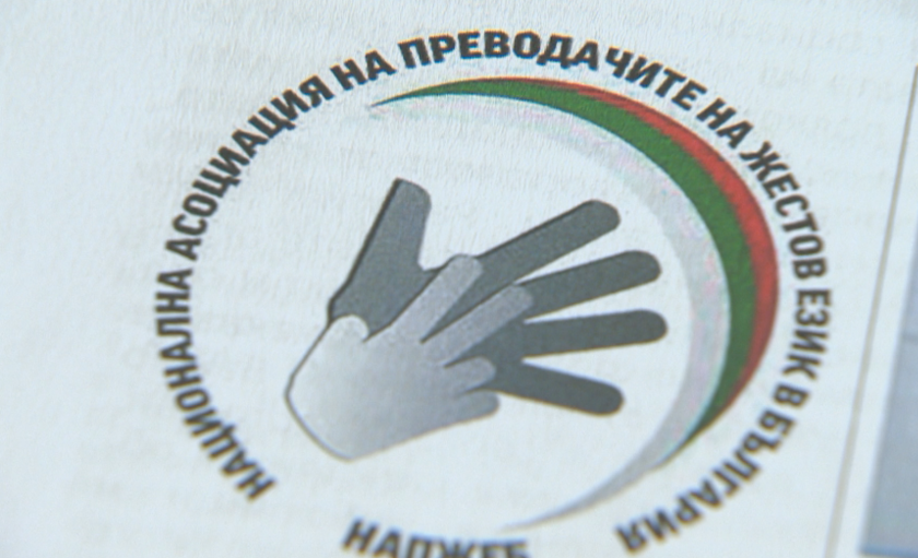 приеха второ четене закона българския жестов език