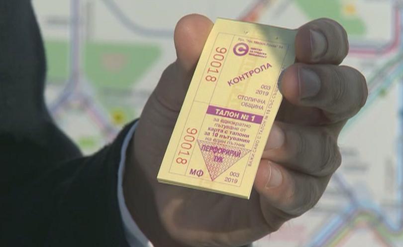 продават билети градския транспорт офиса бдж софия близки региони