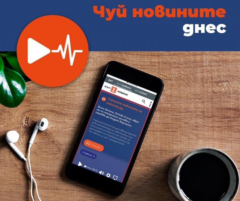 бнт пуска онлайн плейлисти слушане новини