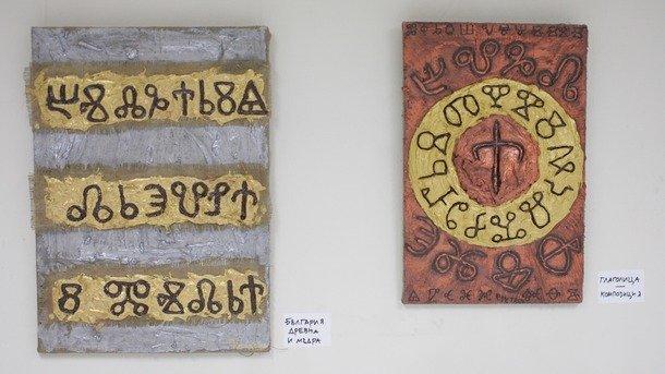 чешки учени германски руни старата писменост ползвана древните славяни