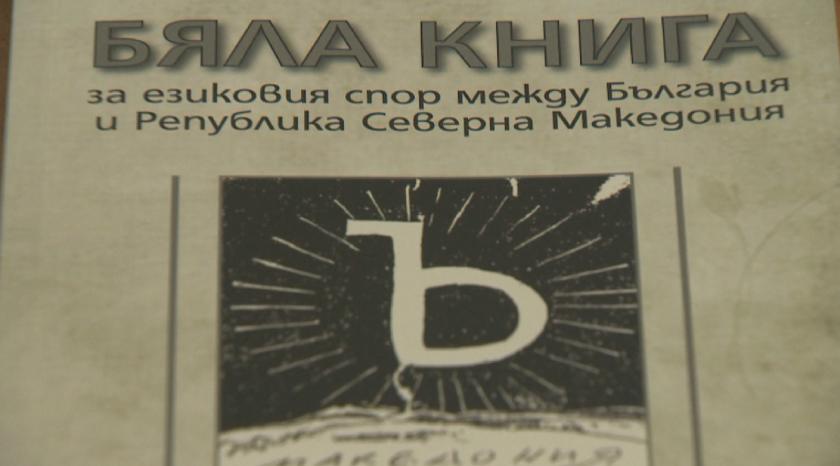 Представиха Бяла книга по езиковия спор между България и Република Северна Македония
