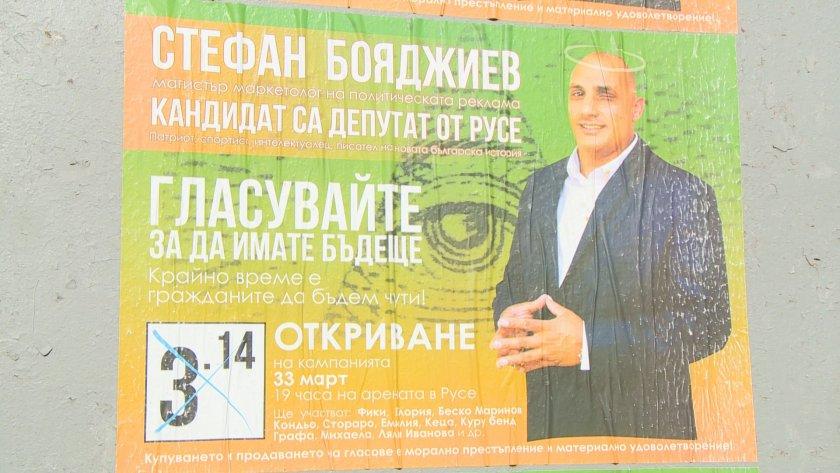 рано намигване започна плакатната предизборна кампания русе