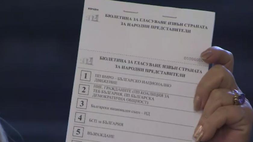 От Централната избирателна комисия показаха показа образеца на бюлетината, с