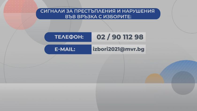 МВР откри телефонна линия за сигнали за изборни нарушения