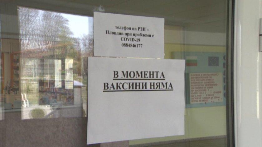 Центърът за имунизации в Стамболийски не работи след фаталния случай с ваксинирана жена