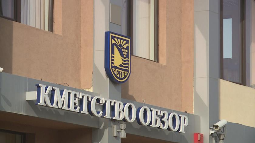 Жителите на Обзор и 6-те села няма да са задължени