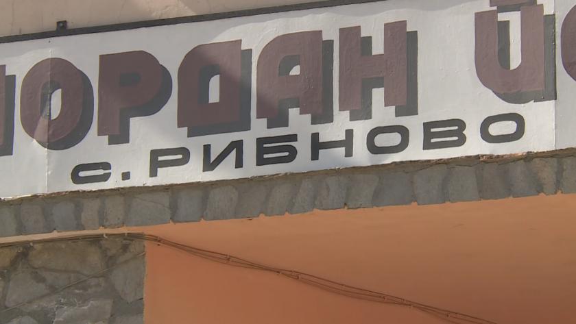 Едно от големите села в гоцеделчевския край - Рибново по