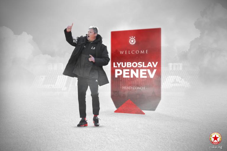 Любослав Пенев е новият старши-треньор на ЦСКА-София. Легендата на