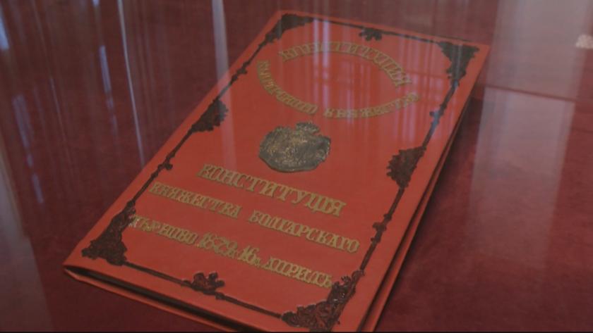 Днес отбелязваме 142 години от приемането на Търновската конституция.През 1879