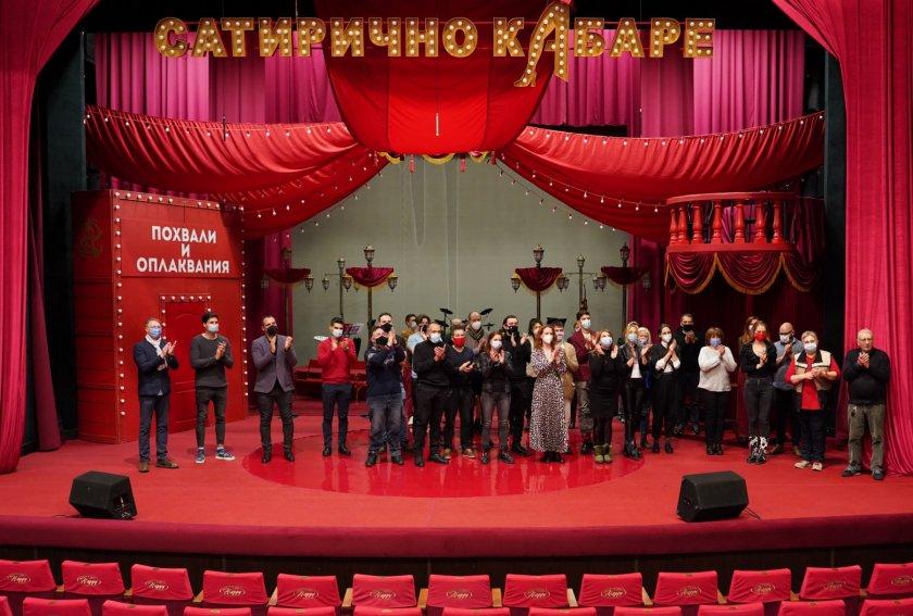 Сатиричният театър посреща 65-ия си рожден ден с почит към