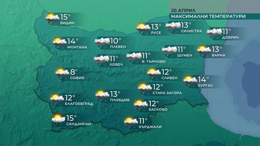 И днес ще остане хладно за сезона с минимални температури