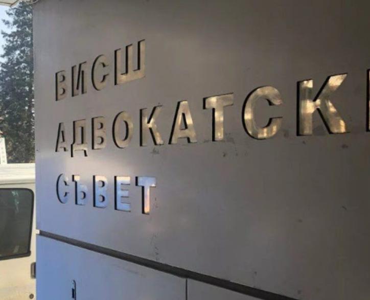 Висшият адвокатски съвет осъди остро изказването на министър-председателя в оставка