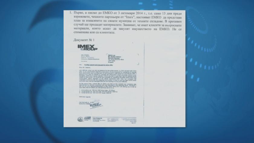 ЕМКО потвърдиха, че документите, публикувани в журналистическото разследване на Bellingcat