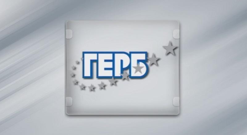 ГЕРБ ще проведе национално събрание на партията на 11 май
