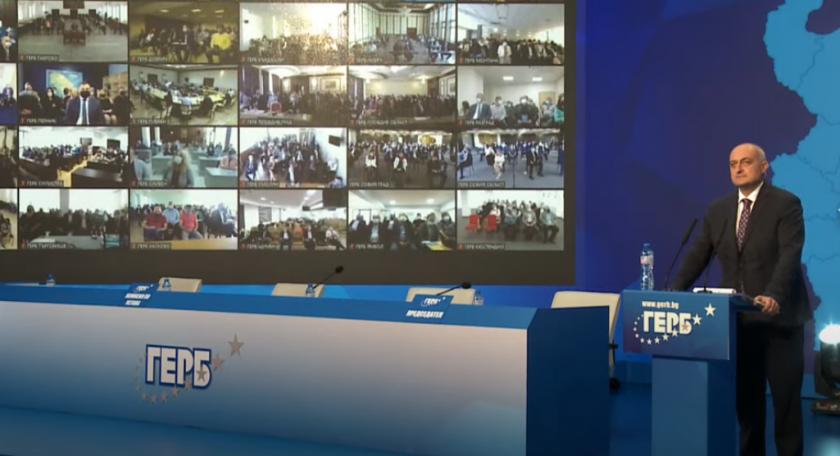 ГЕРБ провежда национално събрание на партията. На него ще бъдат