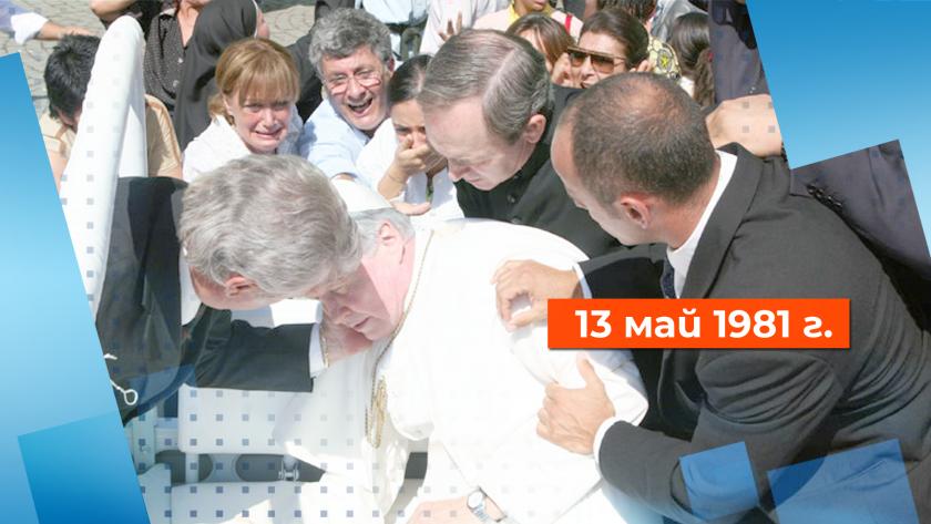 Днес се навършват 40 години от атентата срещу папа Йоан