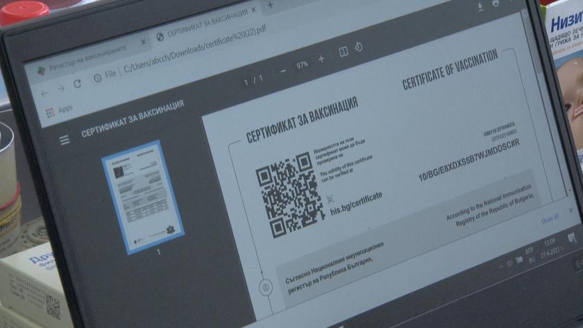По зрителски сигнал: Болница издава сертификати за ваксинация с фиктивни дати
