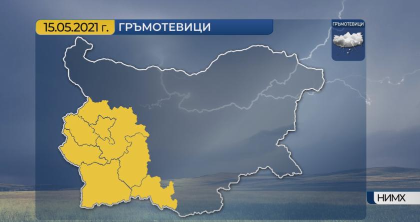 Жълт код за валежи и гръмотевични бури в събота