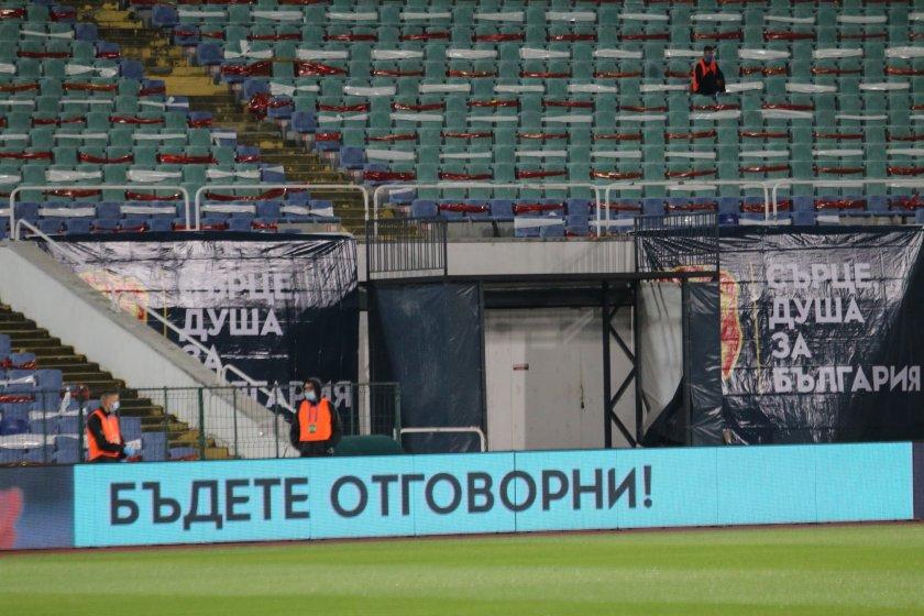 Национален стадион