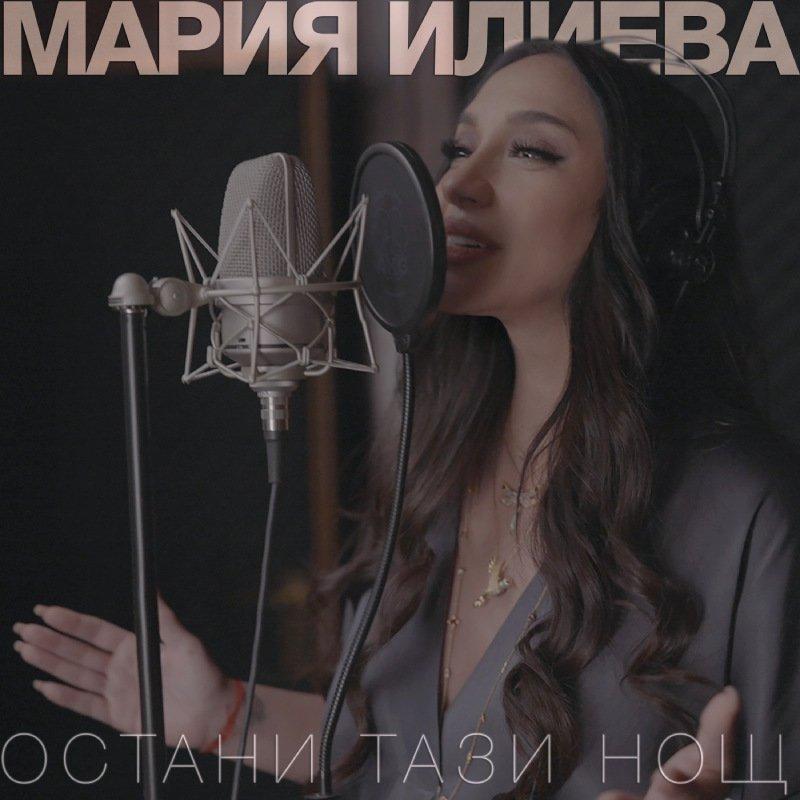 Новият сингъл на певицата Мария Илиева
