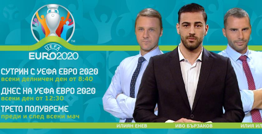 спортните лица бнт прогнозират спечели евро 2020