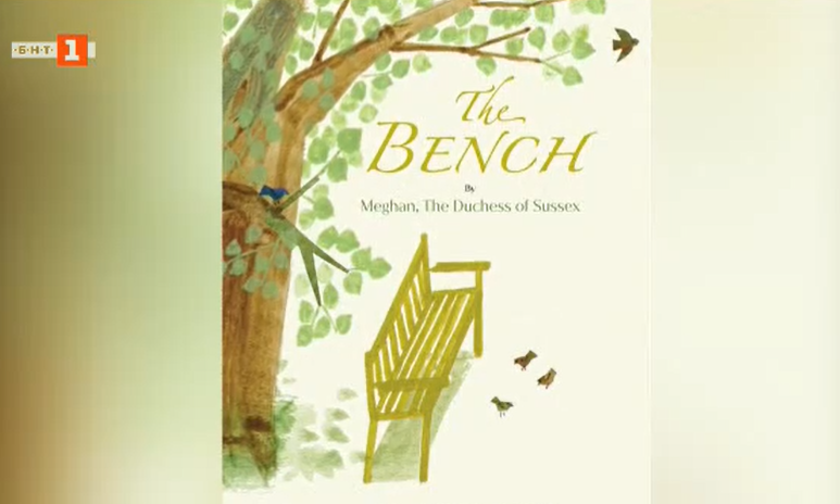 Меган Маркъл издаде детска книга