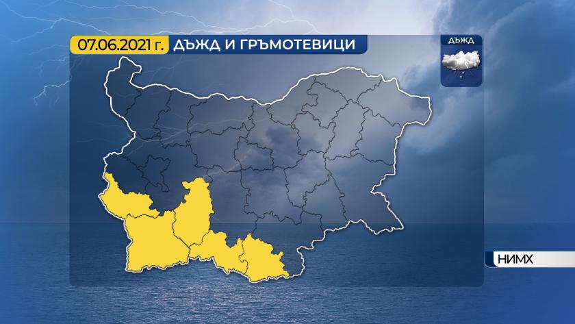 Код жълто в пет области от страната днес