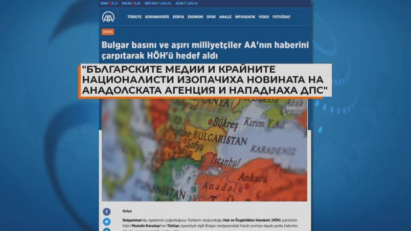 Грешен превод на думите на лидера на ДПС Мустафа Карадайъ