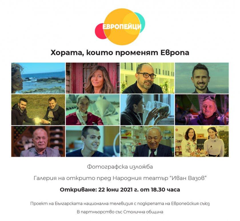 предаването бнт европейци изложба народния театър