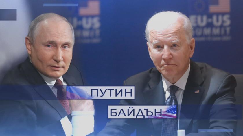 От специалните ни пратеници: Преди ключовата среща между Байдън и Путин