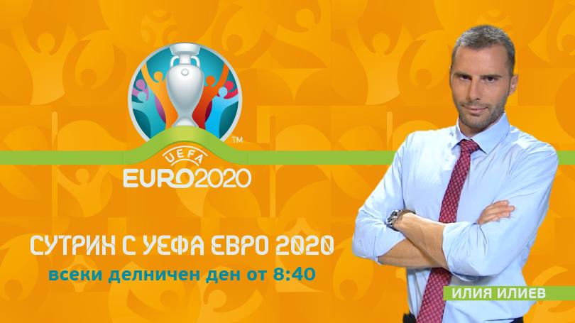 сутрин уефа евро 2020 11062021