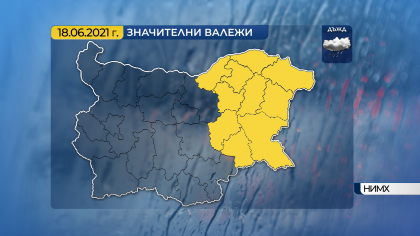жълт код проливни валежи източна българия