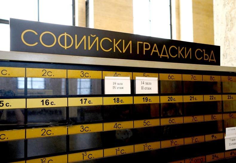 Софийският градски съд е спрял производството по вписването на новото