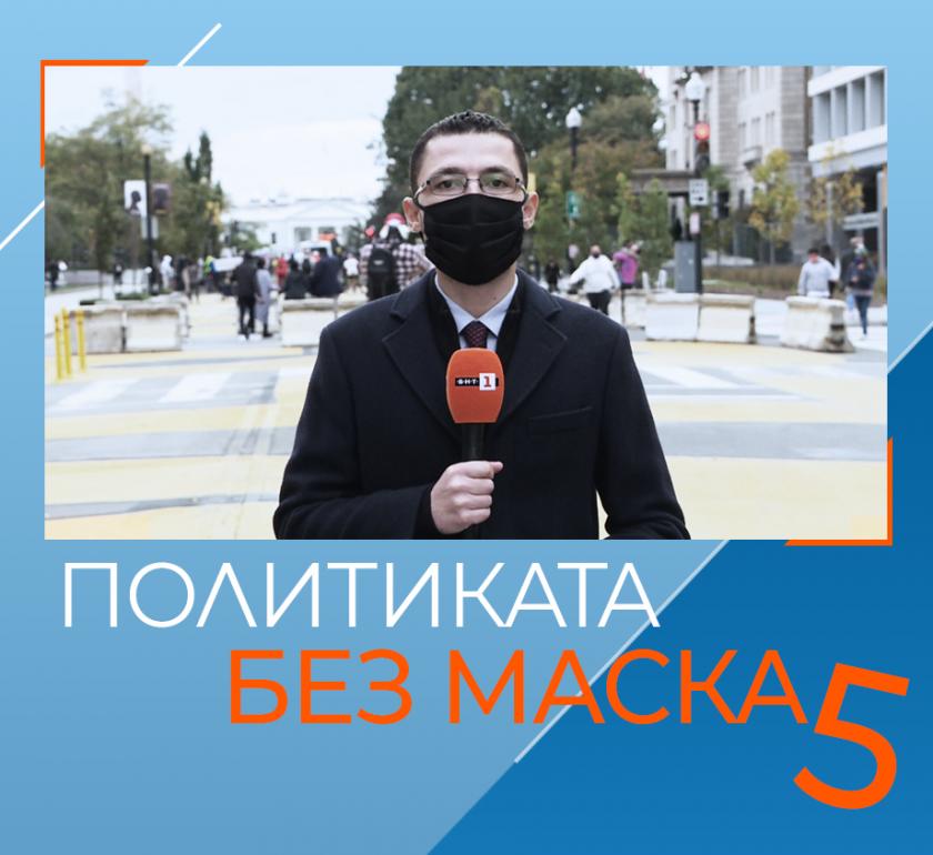 """""""Политиката без маска"""", епизод 5: Защо САЩ и Русия са важни за България?"""