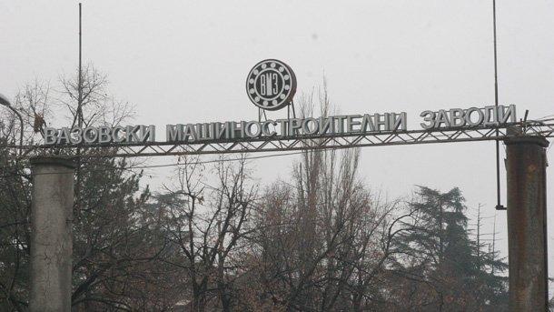 напрежение вмз сопот пускат директора завода